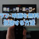 SPEC零の無料動画見逃し配信!無料視聴方法や感想とあらすじも!