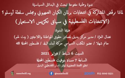 6 شباط / فبراير – الانتخابات الفلسطينية في سياق تكرّيس الاستعمار و كيان أوسلو