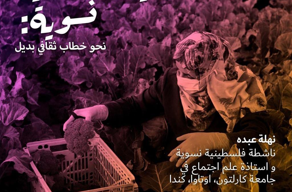 13 février: Une vision féministe palestinienne : vers un discours culturel alternatif