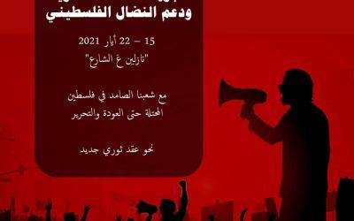 المسار البديل يُعلن عن أسبوع النّضال الفلسطيني  – 15 -22 مايو ، أيار 2021