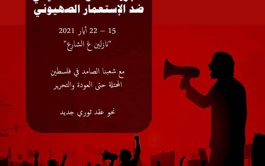 The Alternative Path (Masar Badil) announces the Week of Palestinian Struggle – 15-22 May 2021
