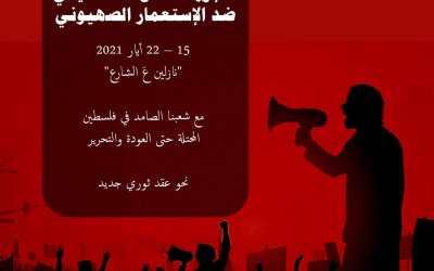 معاً نستعيد أسبوعَ النّضال الفلسطيني من أجلِ التحرير والعَودة – 15 – 22 أيار مايو 2021