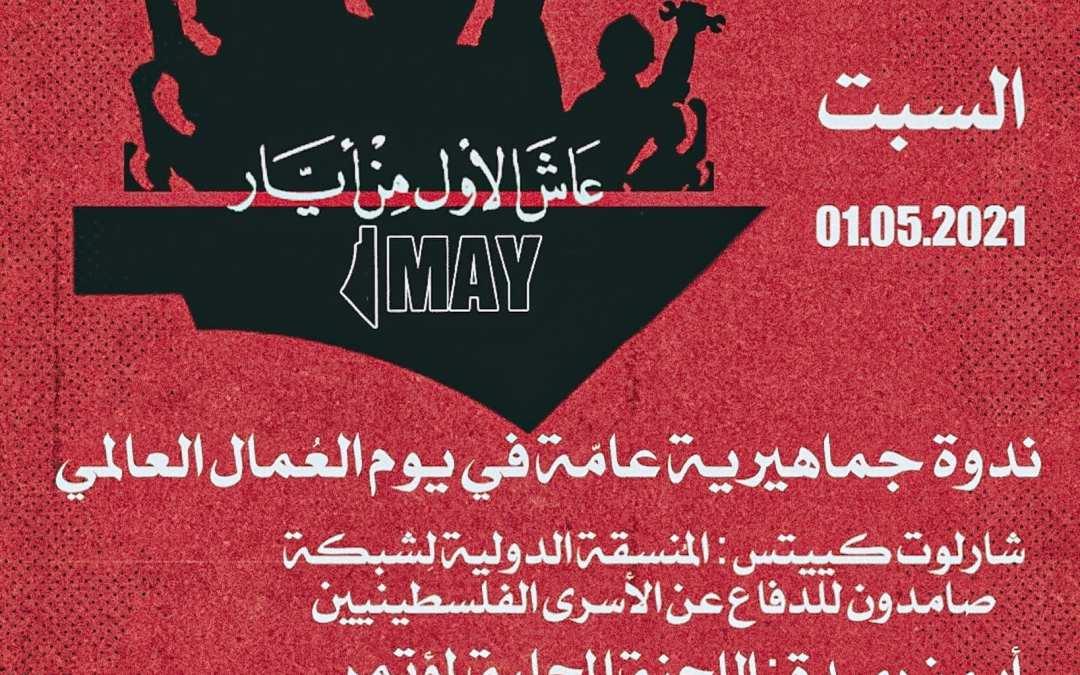 1 مايو – فلسطين والمسار الثوري البديل: نحو رؤية عربية وأممية