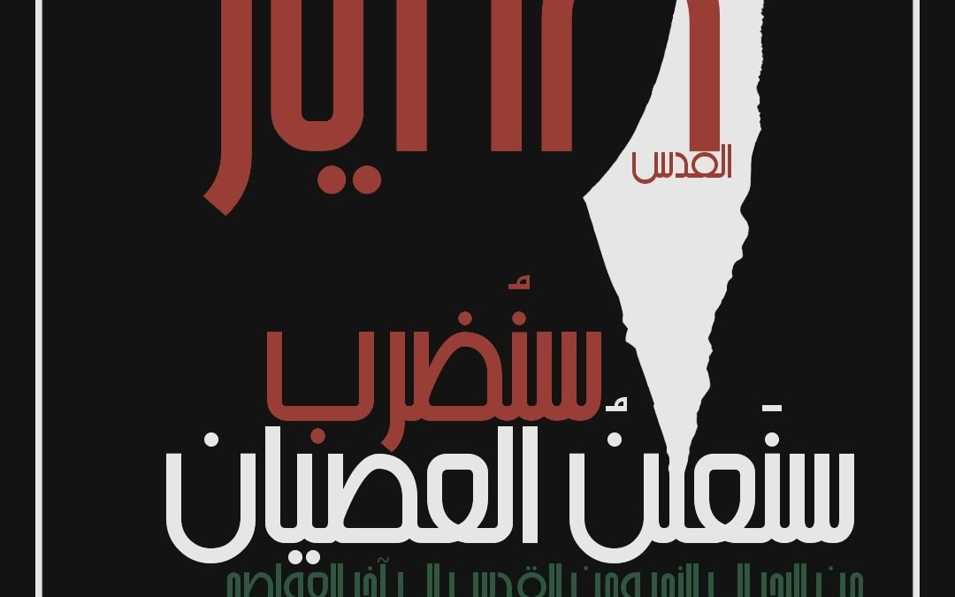 Alternative Palestinian Path (Masar Badil) calls for supporting the general strike throughout occupied Palestine