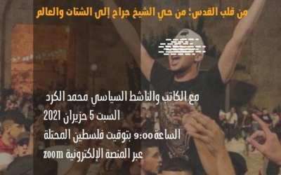 5 حزيران (يونيو) : من قلب القدس، من الشيخ جراح إلى الشتات والعالم – محمد الكرد.