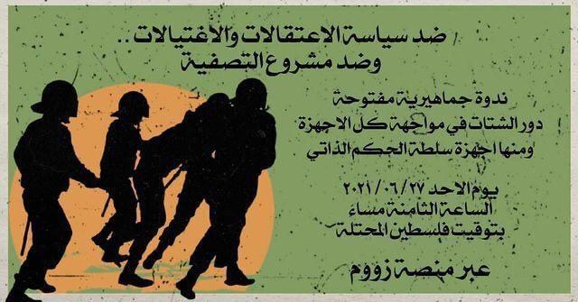 27 يونيو حزيران – مهام ودور فلسطيني الشتات في مواجهة الكيان الصهيوني وسلطة الحكم الذاتي.