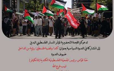 4 تموز يوليو : كندا وقضيّة فلسطين: رؤية مِن الدّاخِل