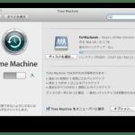 AirMac & 外付けHDでTimeMachine