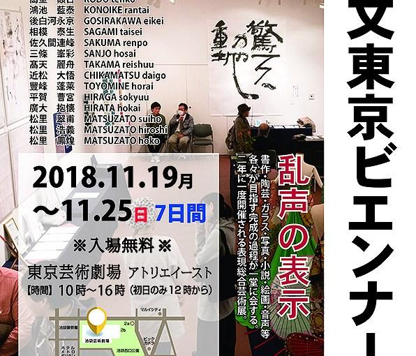 告知:第二回 藝文東京ビエンナーレ