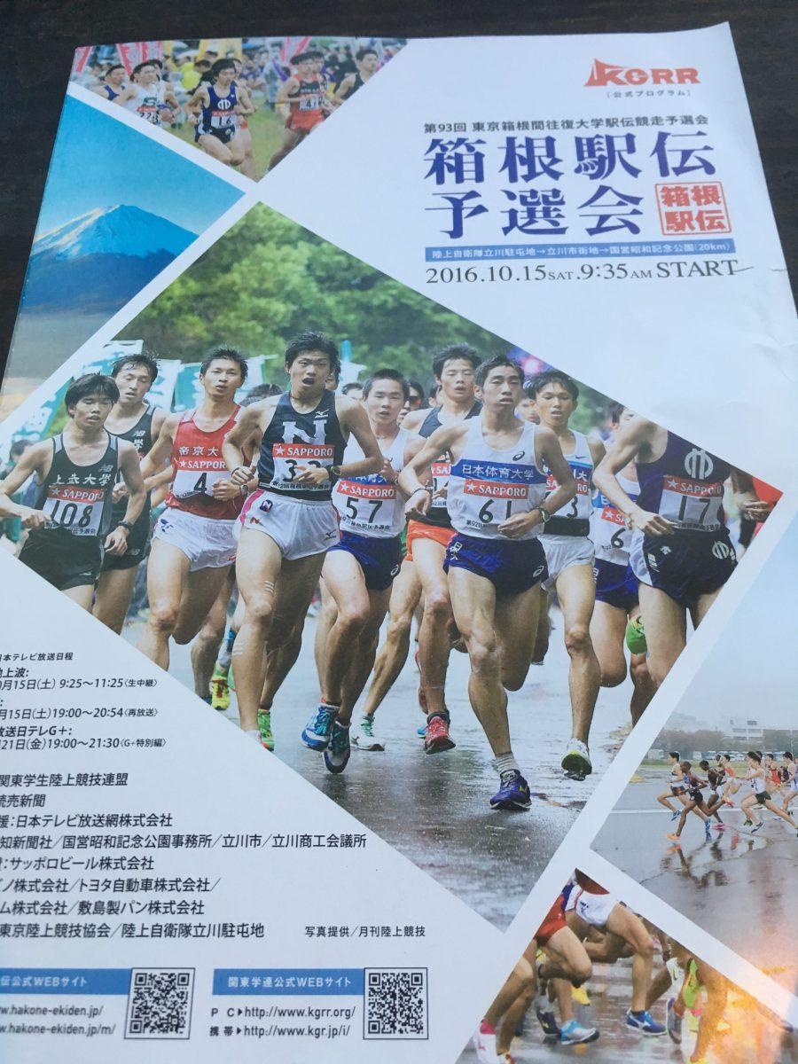 過去最多9名が出場予定、留学生ランナーが変える箱根予選会地図