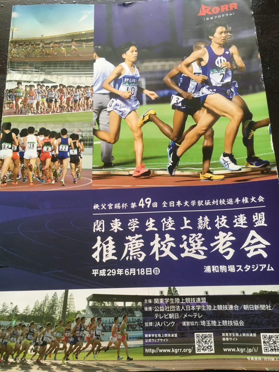 全日本大学駅伝の関東学連選考会 紫紺のエースが見せた気迫の走り