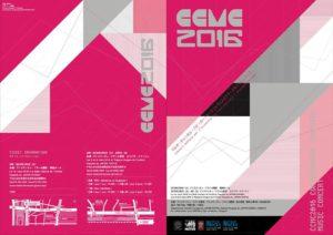 CCMC_2016_flyer-2