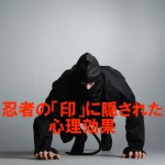 忍者の「印」に隠された心理効果