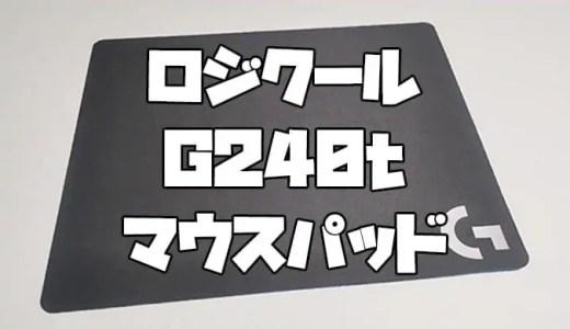 【ロジクール G240t レビュー】薄さ1mmのマウスパッド!ぺらっぺらでコスパ良し。