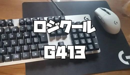 【ロジクール G413 レビュー】Romer-Gと高級感が最高!全部入りのキーボード。