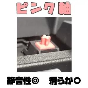ピンク軸のボタン
