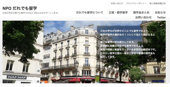 福岡の留学会社NPO誰でも留学