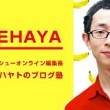 Jellyとイケダハヤトブログ塾で学びながら稼ぐことに挑戦します!