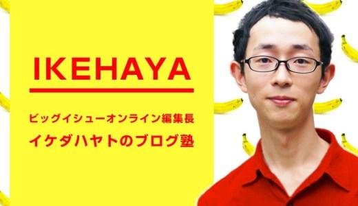 イケダハヤトのブログ塾退会|退会理由と1ヶ月で得たこと