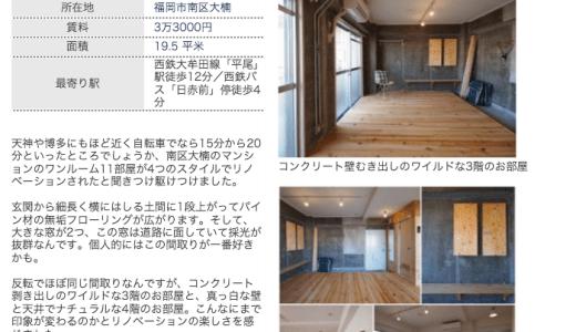 福岡移住希望者へ家賃が安いおすすめの3万前後のリノベ物件
