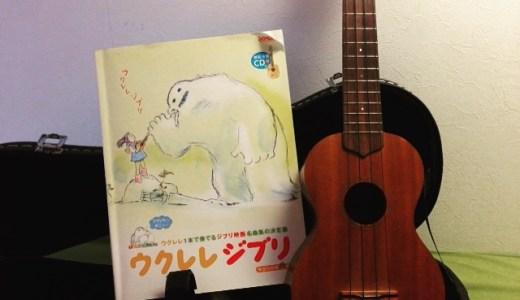 ウクレレでジブリを弾く|初めての趣味の弦楽器にオススメ