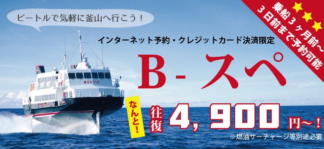 b_spe2015