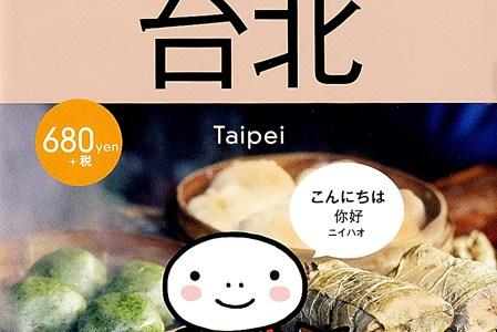 台湾旅行に行くけど中国語を話せない人が準備しとくべきもの!