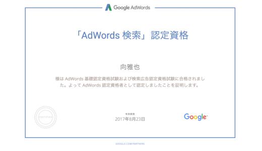 Adwords認定資格取得者に!セミナーと試験難易度について