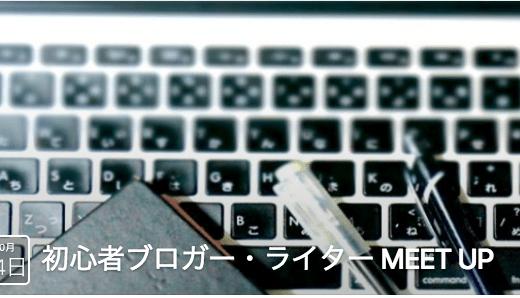 福岡で初心者ブロガー・ライター MEET UPを開催します!