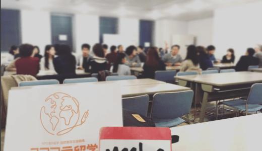 福岡のランゲージエクスチェンジまとめ 言語交換で英語学習