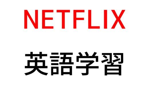 Netflixで英語の勉強におすすめな海外ドラマ5選