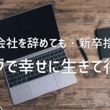 双極性男子ブロガーほっしーさんと福岡でトークイベント開催します!