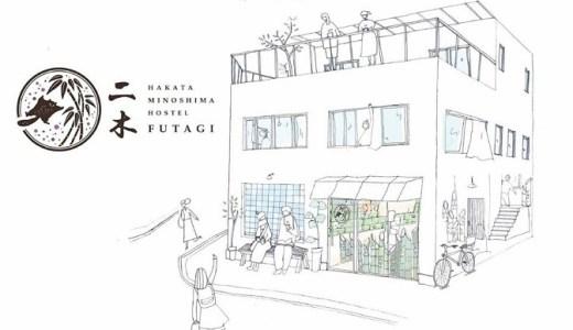 2017年福岡に新しく開業するゲストハウスまとめ