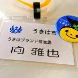福岡県「うきは市」に移住決定!地域おこし協力隊員としても活動始めます。