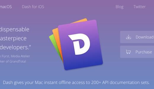 【文字入力を高速化】アプリ「Dash」無料のスニペット機能