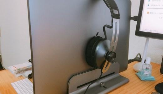 【机の上スッキリ】1台3役のMacbook垂直スタンドでヘッドフォン・iPadも