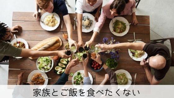 家族とご飯を一緒に食べたくないというあなたへのメッセージ