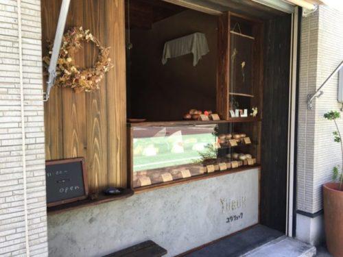 【yuruk(ユウリュック)@焼津】隠れ家的ベーグルの名店