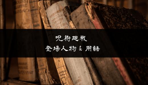 『呪術廻戦』人物&用語まとめ