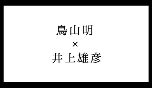 「鳥山明×井上雄彦」対談 / レジェンドに学ぶ成功の秘訣
