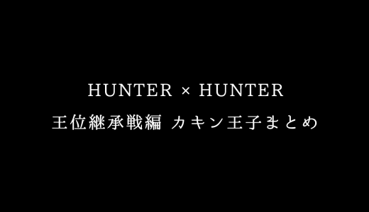 『HUNTER×HUNTER』王位継承戦編 / カキン王子まとめ一覧|各王子の念能力や守護霊獣を徹底解説!