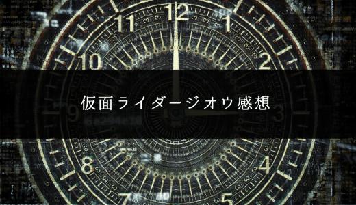 『仮面ライダージオウ』第4話「ノーコンティニュー2016」感想 / クリティカルタイムブレイク!