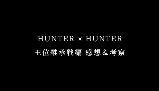 『HUNTER×HUNTER』感想&考察まとめ|王位継承戦編381話〜390話を丁寧に解説!単行本を無料で読む方法も。