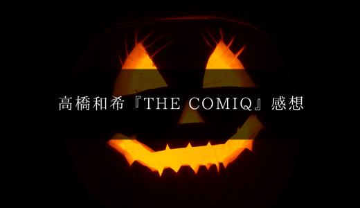 高橋和希『THE COMIQ』第3話ネタバレ感想 / 暴かれた姫川のアリバイ工作!