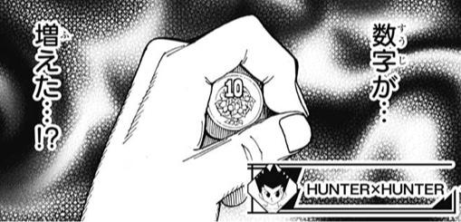 チョウライ守護霊獣のコイン
