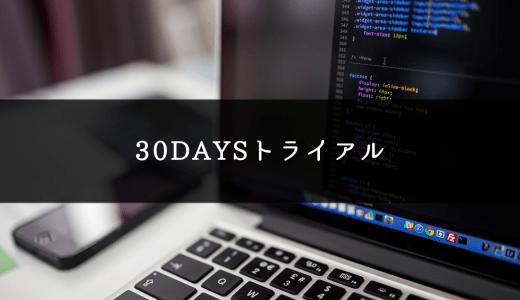 DAY18.『HTMLテンプレートを使ってみよう+自分のポートフォリオサイトを作ろう①』課題&実践レポート【#30DAYSトライアル】