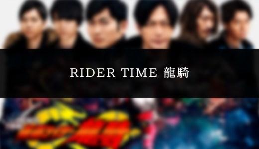 『RIDER TIME 龍騎』第2話「Another Alternative」ネタバレ感想&解説考察 / 仮面ライダーリュウガの圧倒的なパワー!