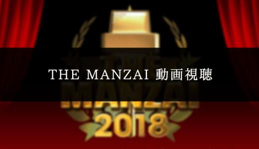 THE MANZAI 2019見逃し動画をフル視聴する方法|2019年はアンタッチャブルが復活【再放送・過去大会の動画も見放題・ザマンザイ】