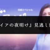 Paravi(パラビ)ガイアの夜明け見逃し無料動画・再放送