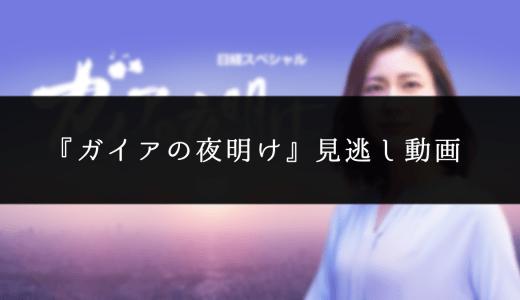 【新型コロナ】ガイアの夜明け見逃し無料動画をフル視聴する方法【大戸屋・松下奈緒・再放送・公式動画】